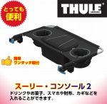 THULE <スーリー> 【即納】スーリー・コンソール2<Thule Console2>★お散歩、ジョギングに便利★本格的マラソンレースにも対応します。