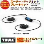 THULE <スーリー> 【即納】スーリー・チャリオット・ブレーキキット<Thule Chariot Brake Kit>★最上位機能を貴方のTHULE CHARIOTにどうぞ。