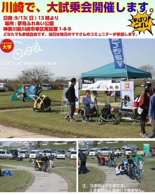 2018年4月22日:5月の自転車イベント出展予定です!