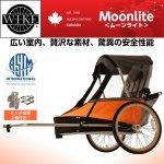 【即納】ワイク ムーンライト<WIKE Moonlite>チャイルドトレーラー お子様1歳から9歳 二人乗り・積載45kg、室内超広々・ベビーカー用前輪付属 色・オレンジ