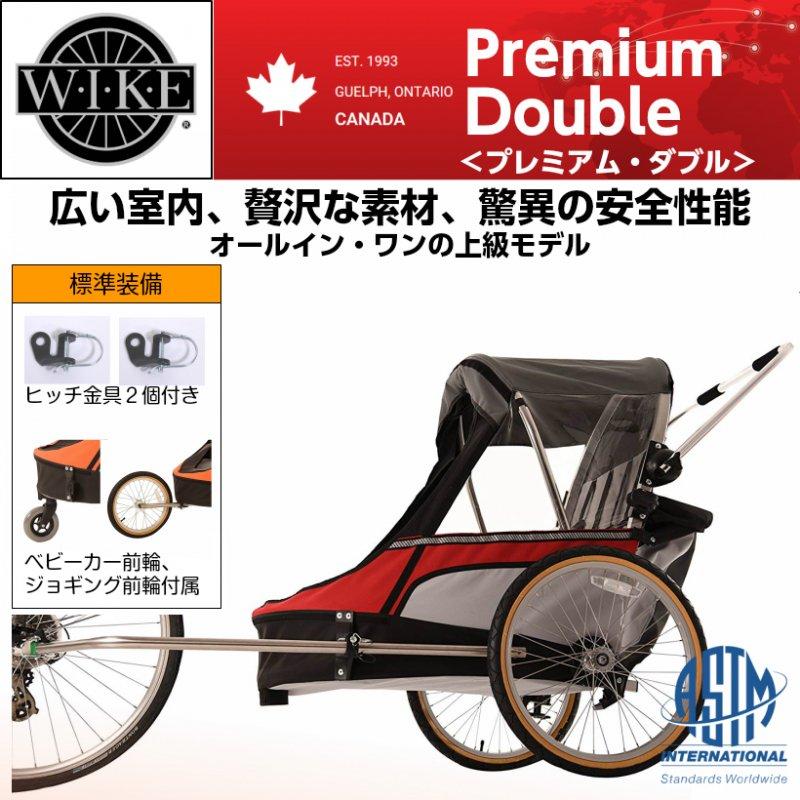 【即納】ワイクプレミアムダブル<WIKE Premium Double>チャイルドトレーラー 1歳から9歳 二人乗・身長132cm・積載45kg、超広々・ベビーカー前輪&ジョギング前輪付 色:レッド