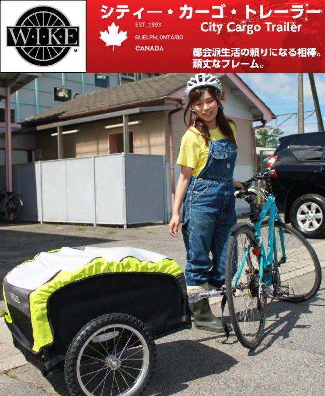 【即納】ワイク・シティー・カーゴトレイラー<WIKE City Cargo Trailer>積載45kg ハードボトム 積載部サイズ:65 x 47cm 通りぬけ:72 cm
