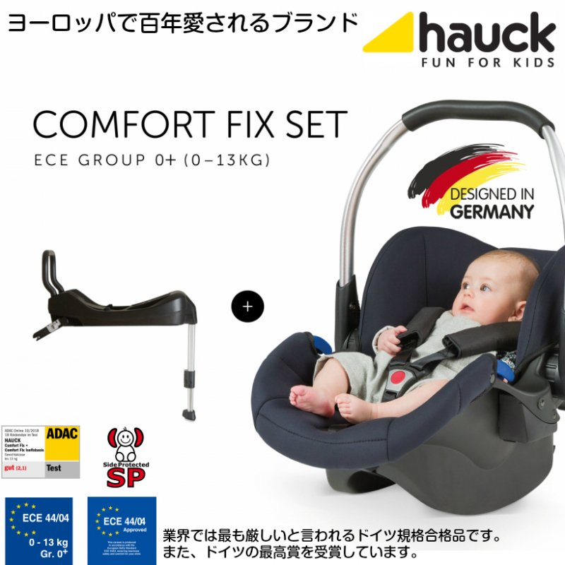 【6月入荷】ドイツの名門ハウク・コンフォートフィックス・セット<HAUCK Comfort Fix Set> ISO-FIX対応チャイルドシート ドイツ最高賞受賞 13kg カラー:ブラック