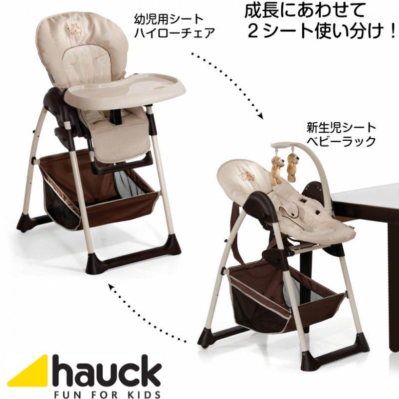 【1月10日入荷】ドイツの名門ハウク・シッティン・リラックス<HAUCK Sit'n Relax>多機能ハイローチェア 新生児から体重15 kg シート2モード カラー:ZOO