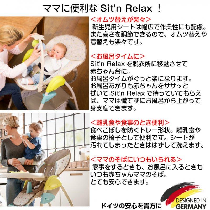 【1月10日入荷】ドイツの名門ハウク・シッティン・リラックス<HAUCK Sit'n Relax>多機能ハイローチェア 新生児から体重15 kg シート2モード カラー:ZOO【画像2】