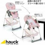 【即納】ドイツの名門ハウク・シッティン・リラックス<HAUCK Sit'n Relax>多機能ハイローチェア 新生児から体重15 kg シート2モード カラー:Birdy