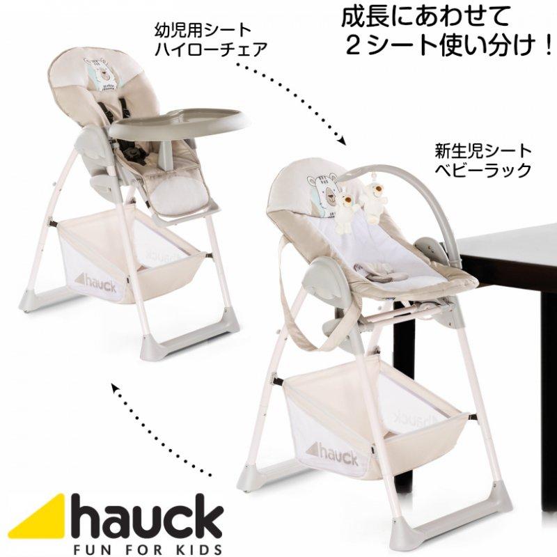 【1月10日入荷】ドイツの名門ハウク・シッティン・リラックス<HAUCK Sit'n Relax>多機能ハイローチェア 新生児から体重15 kg シート2モード カラー:Friend-Bear