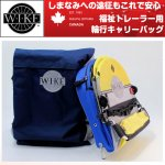 WIKE 福祉トレーラー 【即納】キャリーバッグ(福祉ラージ、福祉Xラージ用輪置行バッグ)<Carry Bag -Large and Extra Large Special Needs>
