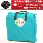 チャイルドトレーラー 【即納】キャリーバッグ(ワイクジュニア用輪行バッグ)<Carry Bag Junior Turquoise>色:トルコイズ