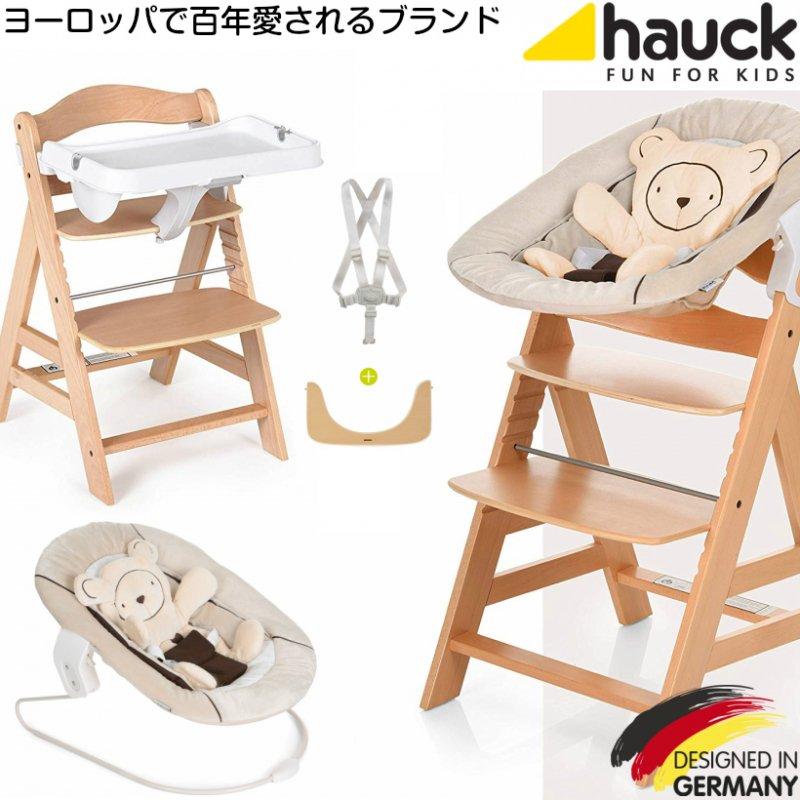 【即納】ドイツの名門ハウク・アルファーセット<HAUCK Alpha-Set>多機能ハイローチェア ベビーラック バウンサー テーブル付き 色:Hearts Beige