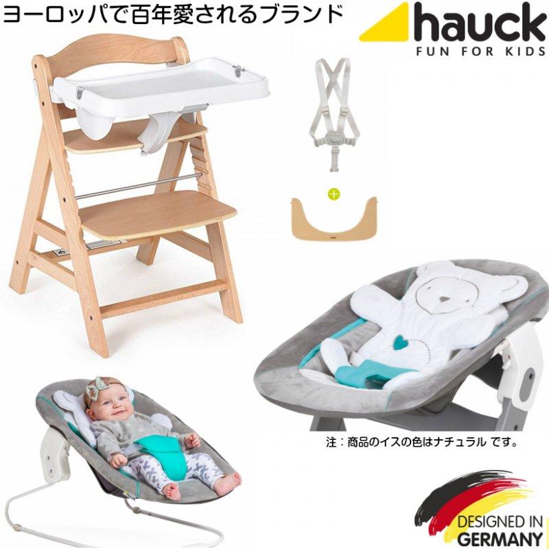 【即納】ドイツの名門ハウク・アルファーセット<HAUCK Alpha-Set>多機能ハイローチェア ベビーラック バウンサー テーブル付き 色:Hearts Grey