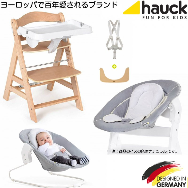 【即納】ドイツの名門ハウク・アルファーセット<HAUCK Alpha-Set>多機能ハイローチェア ベビーラック バウンサー テーブル付き 色:Stretch-Grey