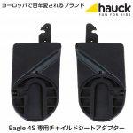 【即納】イーグル4S用チャイルドシートアダプター<Eagle4S Adapter> 貴方のイーグルをトラベルシステムにアップグレード
