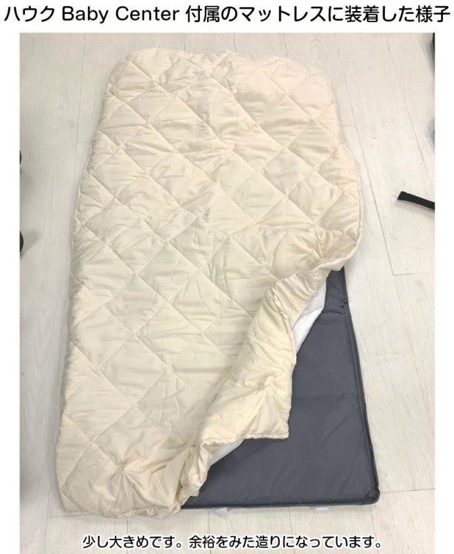 【即納】ハウク・ベッドミー<Hauck Bed Me>マットレスプロテクターシート 適合:ハウク内寸120 x 60 cm のモデル【画像4】