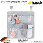 ハイローチェア、おむつ交換台、プレイヤード  【即納】ハウク・ハングミー<Hauck Hang Me>便利小物入れ 適合:ハウク製プレイヤード