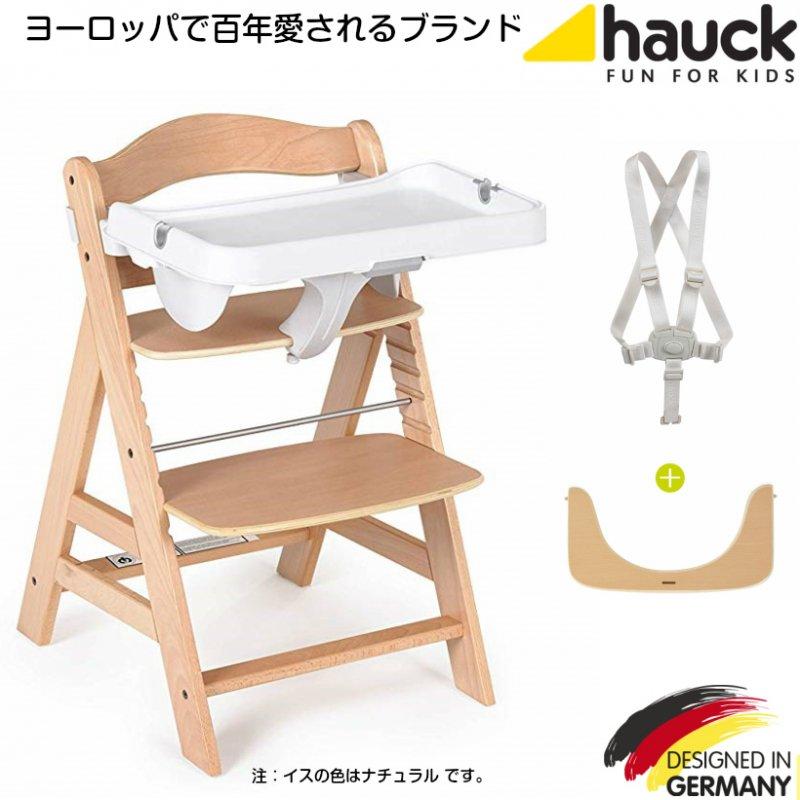 【即納】ドイツの名門ハウク・アルファー・ハイチェアセット<Alpha-Highchair-Set>多機能 ハイチェア ベビーラック ベビーチェア  テーブル付き 色:ナチュラル