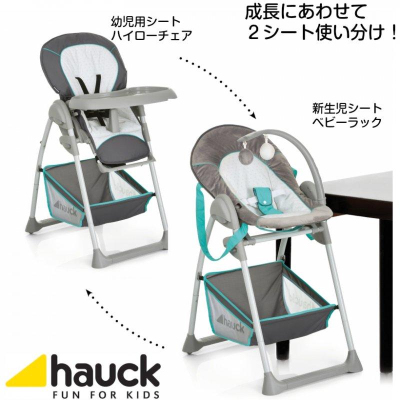 【即納】ドイツの名門ハウク・シッティン・リラックス<HAUCK Sit'n Relax>多機能ハイローチェア 新生児から体重15 kg シート2モード カラー:ハーツ