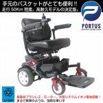 電動車椅子、電動シニアカート  【受注製造・納期2ヵ月】ドリームP45 超高耐久 電動車いす 走行50km