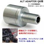 チャイルドトレーラー 【即納】Alt Adapter <アルト・アダプター>クイックリリース用-カーボン車、その他特殊車へのアダプター。車軸フードが付いているスポーツ車に対応します。