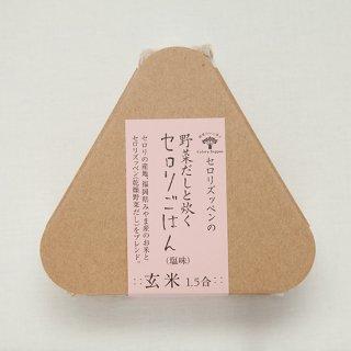 セロリ ズッペン  ズッペンごはん[玄米]  1.5合