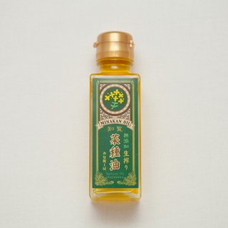 クリーンベースちらん  みな館オイル  菜種油 生搾り  90g