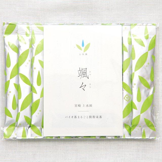 上水園  微粉末茶 颯々 袋入り  20g (2g×10pc)