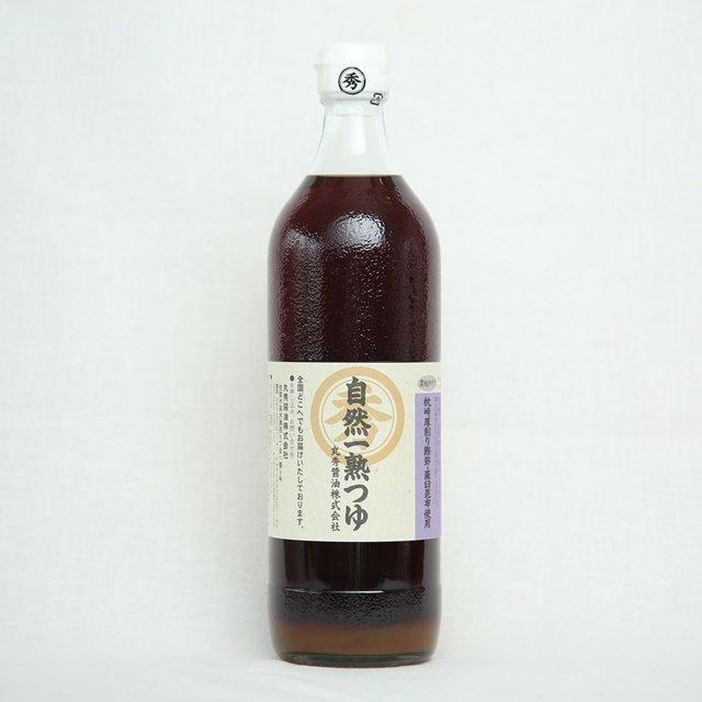丸秀醤油  自然一熟つゆ  700ml