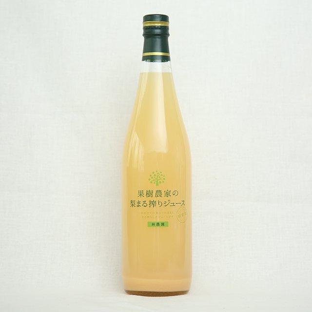 林農園  果樹農家の梨まる搾りジュース  720ml
