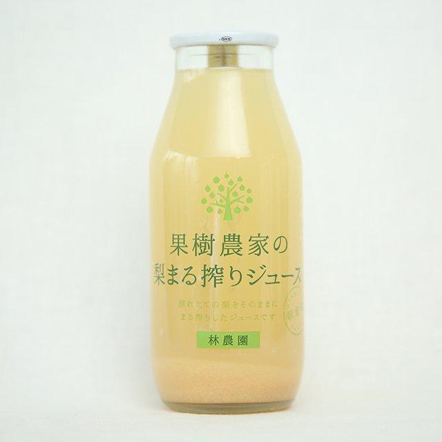 林農園  果樹農家の梨まる搾りジュース  180ml