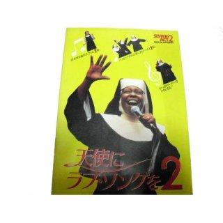 SISTER ACT2(天使にラブソングを2 映画 パンフレット)