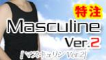 ナベシャツ【マスキュリン Ver.2】