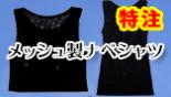 メッシュ製ナベシャツ