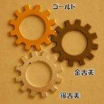【ハンドメイドパーツ】素材アンティーク風・メタルチャーム・デコ・ギヤ (2.5cm)【ga3】