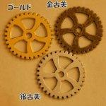 【ハンドメイドパーツ】素材アンティーク風・メタルチャーム・デコ・ギヤ(4cm) 【ga24】