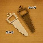 【ハンドメイドパーツ】素材アンティーク風・メタルチャーム・デコ・ノコギリ工具【ac164】