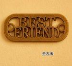 【ハンドメイドパーツ】素材アンティーク風・メタルチャーム・デコ・金古美・best friendプレート【ac454】