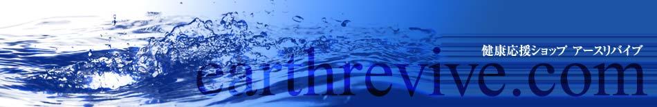 還元水 生物ミネラルの事なら 健康応援ショップ アースリバイブ