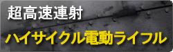 超高速連射<br />ハイサイクル電動ライフル