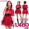1124D<即納!特価!在庫限り!> レッドケープガール サイズ:レディース ●赤ずきん風コスプレ衣装 ハロウィン●