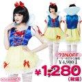 1133A<即納!特価!在庫限り!> スノーホワイトガール 白雪姫衣装 サイズ:レディース