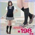 1265E▲<即納!特価!在庫限り!> basic styleリブハイソックス 色:黒  サイズ:22〜24cm