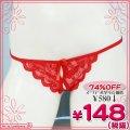 1260D●<即納!特価!在庫限り!> 特価・セクシーオープンショーツ 色:赤 サイズ:フリー