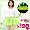 1103D▼<即納!特価!在庫限り!> ELEX光るパニエ 色:黄緑 サイズ:Ladies