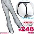 1262E▲<即納!特価!在庫限り!> オープンヒップ網タイツ 小ネット サイズ:フリー(S-XXXL対応) ●セクシー Sexy●