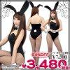 1116C★MB<即納!特価!在庫限り!> バニーガール(網タイツ付き) 色:黒 サイズ:M/BIG