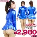 1208G■MB<即納!特価!在庫限り!> スカート付き長袖レオタード(後ファスナー) 色:青 サイズ:M/BIG ■SK付■