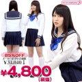 1133B★MB<即納!特価!在庫限り!> 東京女学館 中学校・高等学校 中間服 サイズ:M/BIG