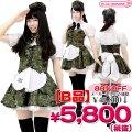 <即納!特価!在庫限り!> ミアカフェ・ミニ制服 迷彩柄 サイズ:M/BIG
