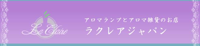 アロマランプとアロマグッズの「ラクレアジャパン」