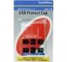 USBプロテクトキャップ